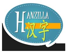 Nauka chińskich znaków – Hanzilla.pl